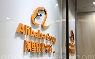 阿里巴巴重返香港上市 泄露中共经济机密