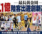 顏丹:中國人的「十一」長假 越來越糟心