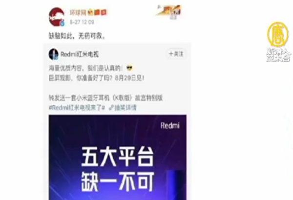 """红米在微博贴出""""五大平台,缺一不可""""的配图,被党媒批评。(授权影片截图)"""