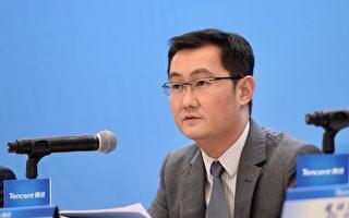腾讯主席马化腾去职财付通董事长及总经理