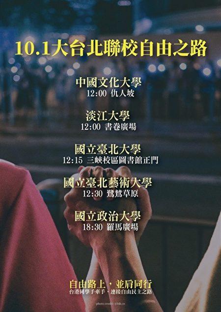 台陸委會:台灣民主人權防禦中共專制威脅