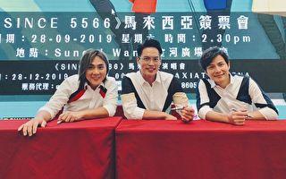 十多年後重返吉隆坡 5566大馬簽票會擠爆人潮