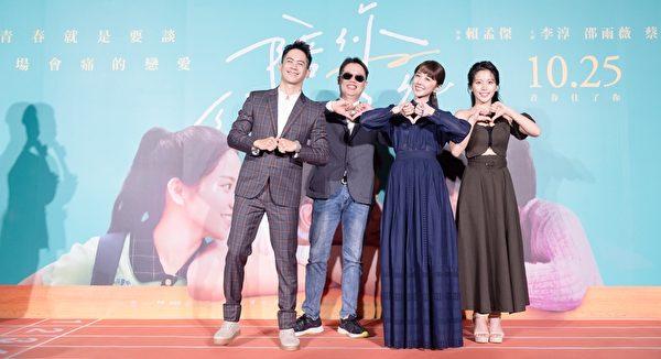 陪你》首映 李淳与邵雨薇、蔡瑞雪现身台中