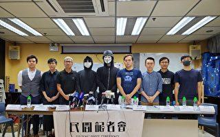 民间记者会 学者就林郑施政报告遇挫谈看法