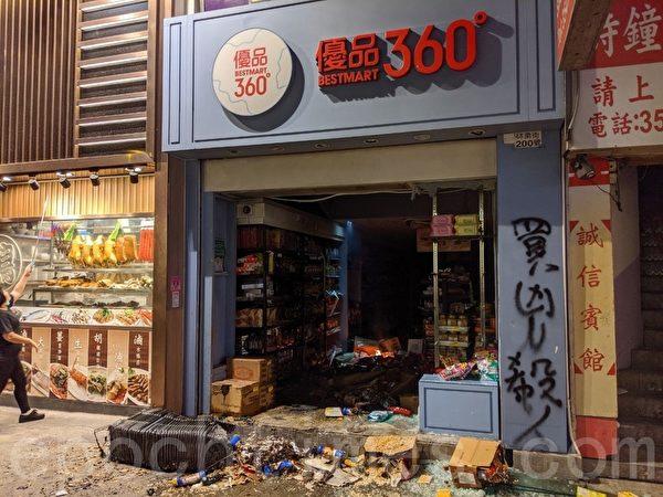 2019年10月20日,在旺角优品360被破坏、焚烧。(黄晓翔/大纪元)