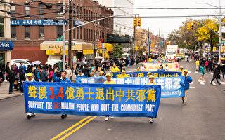 组图:纽约布鲁克林游行 声援3亿4千万勇士三退