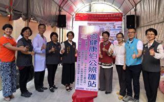 伯公照護站揭牌 打造健康樂齡環境