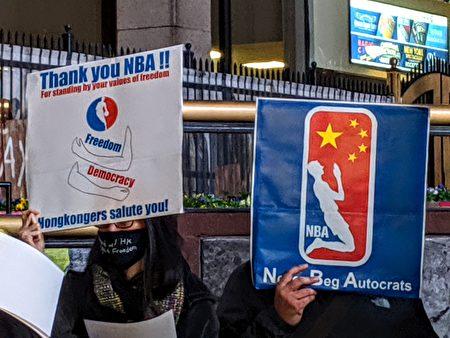 抗議者手舉「Thank you NBA!!」、「Never Beg Autocrats」等標語。