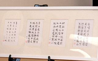 中华书法会交流会 推崇正体汉字
