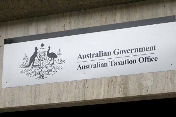 澳洲稅務局