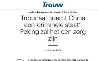 荷蘭媒體揭露中共活摘器官罪行