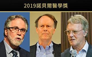 2019年諾貝爾醫學獎三位得主發現了細胞如何感測和應對氧氣濃度變化。圖為Gregg L. Semenza(左)、William G. Kaelin Jr(中)、Sir Peter J. Ratcliffe(右)。(Getty Image、Wikimedia Commons/大紀元制圖)