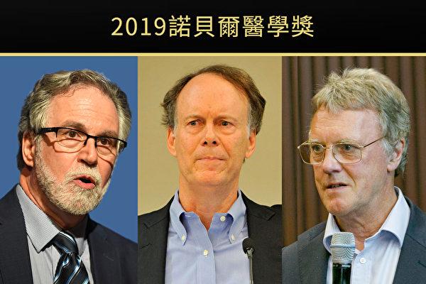 2019年諾貝爾醫學獎三位得主發現了細胞如何感測和應對氧氣濃度變化。圖為Gregg L. Semenza(左)、William G. Kaelin Jr(中)、Sir Peter J. Ratcliffe(右)。(Getty Image、Wikimedia Commons/大紀元製圖)