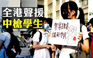 【拍案惊奇】全港多区爆抗议 声援中枪学生