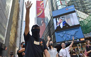 【直播预告】反蒙面法 香港10.5全民蒙面游行