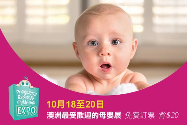 2019墨尔本母婴展PBC Expo