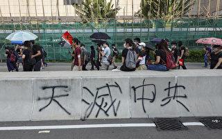 """视频:香港街头的""""天灭中共""""标语"""
