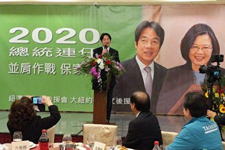台湾前行政院长赖清德10月20日晚在纽约参加蔡英文总统连任造势大会,发表公开演说,呼吁台湾侨胞团结支持蔡英文总统连任。