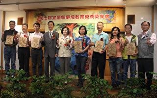 第7届宜兰县环境教育奖得奖名单揭晓
