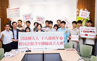 青年权责不相符 民团:民法应下修18岁成年