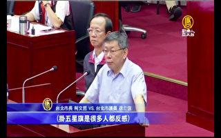议员提案游行禁五星旗 柯文哲:依法行政