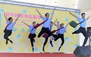 台中舞蹈嘉年华 国际民间热情共舞