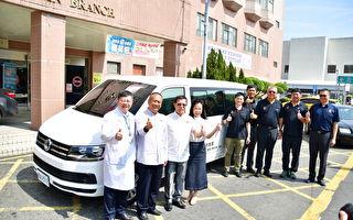 嘉楠集团回馈家乡 捐赠台大云林分院休旅车