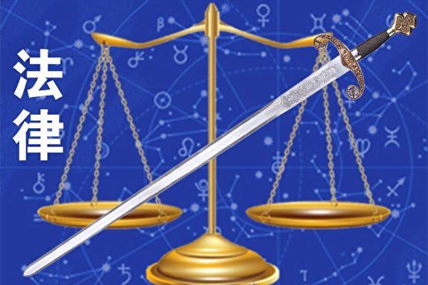 政法委610直接操纵法院诬判法轮功学员