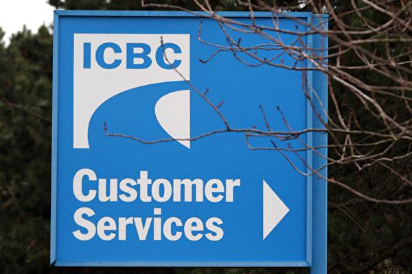 截至3月31日,ICBC2018/19財年虧損達到11.5億元。(加通社)