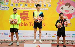 桌球小将林昀儒挑战自己 全运会男单称王
