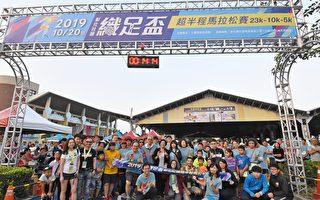 马拉松嘉年华 千人用脚带动彰化地方产业