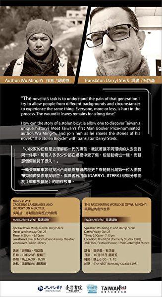 台灣知名作家吳明益受邀出席溫哥華作家節海報。(主辦方提供)
