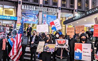 谢NBA挺言论自由 纽约麦迪逊广场集会撑港