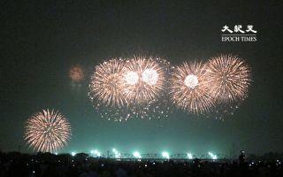 国庆璀璨烟火 照耀屏东夜空