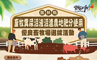 云林畜牧粪尿资源化 优良畜牧场选拔开跑