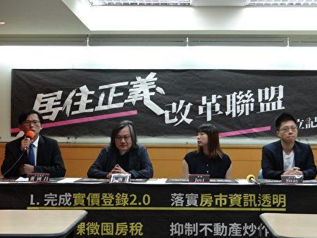 時代力量立委黃國昌16日召開「居住正義改革聯盟」成立記者會。