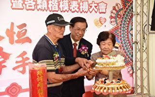 南投表揚金鑽石婚1,366對 立後輩子孫生命典範