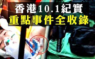 【拍案惊奇】香港十一纪实 重点事件全收录