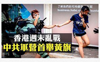 【拍案驚奇】香港週末亂戰 中共軍營首舉黃旗