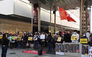 响应全球连线反极权 阿德莱德集会声援香港