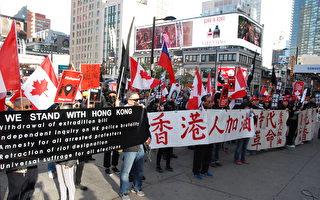 多伦多大游行撑香港 抗强权 守护自由