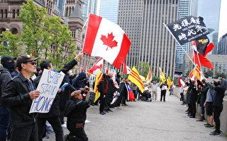 多伦多民众市府前抗议中共升旗