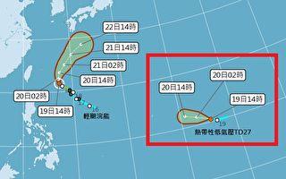 太平洋现热带性低气压 若增强可能形成台风
