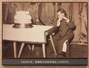 【历史回眸】远离中共 在港建中文大学的钱穆