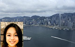 【拍案惊奇】香港15岁少女浮尸案引关注