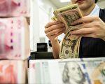 人民幣中間價下調253點 人民幣波動性加劇
