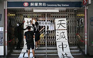 【翻牆必看】香港「天滅中共」標語令中共喪膽