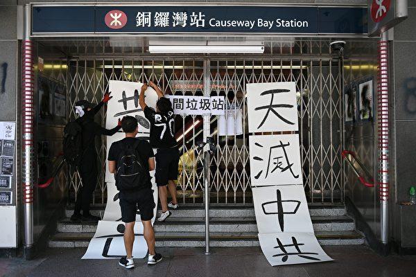 """【翻墙必看】香港""""天灭中共""""标语令中共丧胆"""
