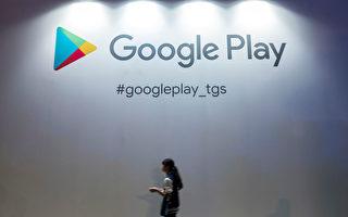 谷歌下架「時代革命」遊戲 被諷屈服於北京
