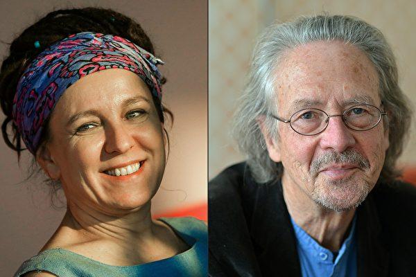 歐洲兩作家分獲2018和2019諾貝爾文學獎